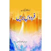 Firdous e Bari by Molana Abdul Haleem sharar Lakhnavi