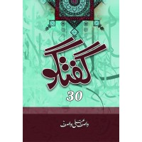 Guftago Number 30 by Wasif Ali Wasif