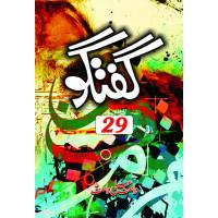 Guftago Number29 by Wasif ALi Wasif