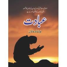Ibadat By Noshaad Adil