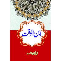 Ibn Ilwaqt By Dibti Wazir Ahmed
