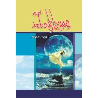 Ishq Jaan e Toor Amad by Amaya Sardar Khan