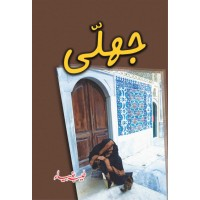 Jhalli by Tayyba Zia