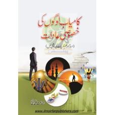 Kamiyab Logo Ki Khasusi Aadat By Shafaqat Ali Sheikh