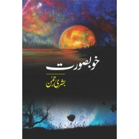 Khubsurat by Bushra Rehman