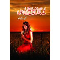 May Gumaan Nahi Yaqeen Hun by Nabeela Abar Raja