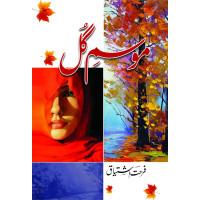 Mosam e gull by Farhat Ishtiaq