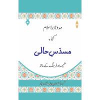 Musadas e hali by Moulana Altaf Hussain Hali