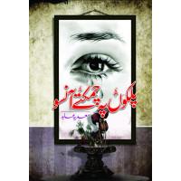Palkon pay chamakty ansu by Sadia Abid