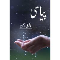 Piyasi by Bushra Rehman