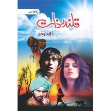 Qalandar Zaat(set of 4 books) by Amjad Javed