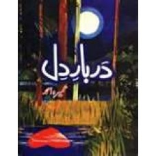 DARBAR-I-DIL BY UMAIRA AHMED