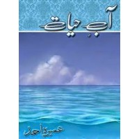 AAB-E-HAYAT (NOVEL) BY UMAIRA AHMED