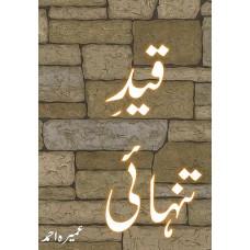 QAID-I-TANHAI BY UMAIRA AHMED