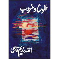 TALOO U GHAROOB - طلو ع ِغروب BY AHMAD NADEEM QASMI