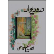 DARO DEWAAR - درودیو ار BY AHMAD NADEEM QASMI