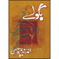 BAGOLAY - بگولے BY AHMED NADEEM QASMI