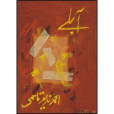 AABLAY - آبلے BY AHMED NADEEM QASMI