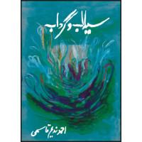 SAILAAB O GARDAAB - سلاب وگر داب BY AHMED NADEEM QASMI