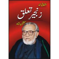 Zanjeer Taluq by Ashfaq Ahmad