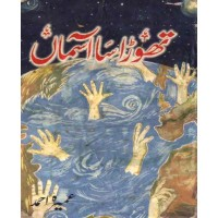 THORRA SA AASMAN By UMAIRA AHMED