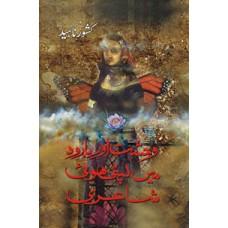 WEHSHAT AUR BAROOD MEIN LIPTI HOI SHAIRI - وحشت اور بارود میں لپٹی ہو ئی شاعریby Kishwar Naheed