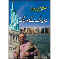 NEW YORK KAY SO RANG - نیو یا رک کے سو رنگby Mustansar Hussain Tarar