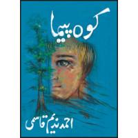 KOH-I PAIMA - کو ہ ِ پیما  BY AHMED NADEEM QASMI