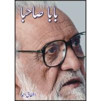 BABA SAHIBA - با با صاحبا By:ASHFAQ AHMAD