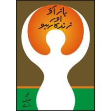 BAAZ AOO AUR ZINDAH RAHO - با ز آؤ اور زند ہ رہو By:MUHAMMAD HANEEF RAMAY