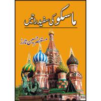 MOSCO KI SUFAID RAATAIN - ما سکو کی سفید راتیں By:MUSTANSAR HUSSAIN TARAR
