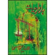 BAZAAR HAYAAT - با زار ِحیا ت By:AHMAD NADEEM QASMI