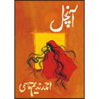 AANCHAL - آنچل by AHMED NADEEM QASMI