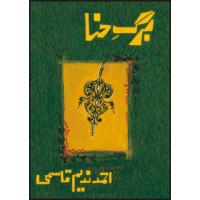 BARG-E-HINA - بر گِ حنا By:AHMAD NADEEM QASMI