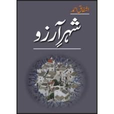 SHEHER-E-ARZOO - شہر ِآرزو By:ASHFAQ AHMAD