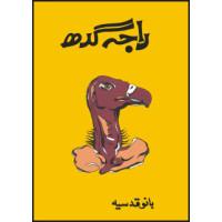 RAJA GIDH - راجہ گدھ By:BANO QUDSIA