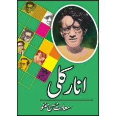 ANARKALI - انار کلی By:SAADAT HASSAN MANTO
