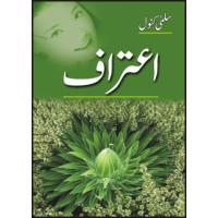 ETRAAF - اعتراف By SALMA KANWAL