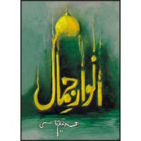 ANWAAR JAMAAL - انوا رِجمال BY AHMAD NADEEM QASMI