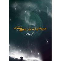 MERI ZAAT ZARRA BE NISHAN By umaira ahmad