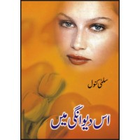 IS DEEWANGI MAIN - اس دیو انگی میں BY SALMA KANWAL