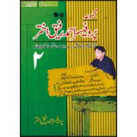 MAJMUA PROF. AHMAD RAFIQ AKHTAR 2 - مجمو عہ پروفیسر احمد رفیق اختر 2  BY PROF. AHMAD RAFIQUE AKHTAR