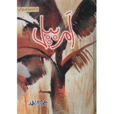 AMAR BAIL BY UMAIRA AHMED