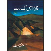 GHAAR-E-HIRA MAIN AIK RAAT - غارِ حرا میں ایک رات BY MUSTANSAR HUSSAIN TARAR
