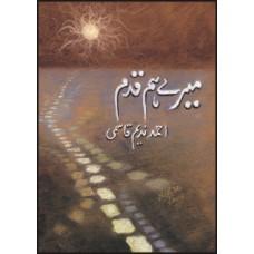 MAIRAY HAMQADAM - میر ے ہم قدم BY AHMAD NADEEM QASMI