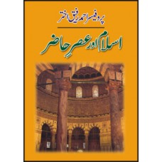 ISLAM AUR ASAR-E-HAAZIR - اسلام اور عصر ِحاضر by prof. AHMAD RAFIQUE AKHTAR