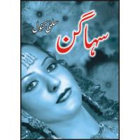 SUHAGAN - سہا گن BY SALMA KANWAL