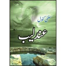 ANDLEEB - عندلیب BY SALMA KANWAL