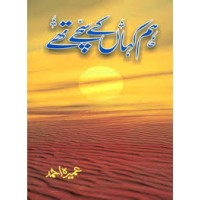 HUM KAHAN KAY SACCHAY THEY BY UMAIRA AHMED