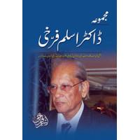 MAJMUA DR. ASLAM FARRUKHI - مجموعہ ڈاکٹر اسلم فرخی